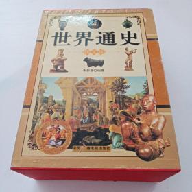世界通史:图文版  上中下三册盒装