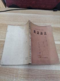 《汉语语法》 新e3