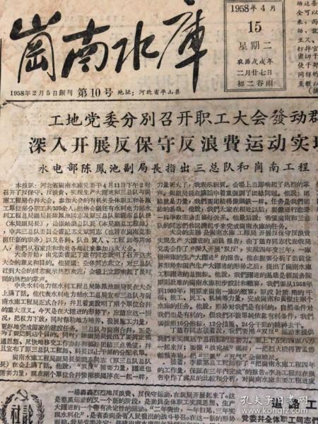 崗南水庫1958年4月15日