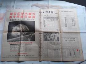 天津日报1995年10月31日,仅存四版。办好首届京剧节、信访条例、邮电公网大哥大数字模拟任您选。