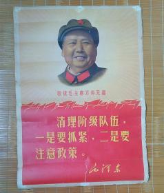 文革------毛主席军装头像《清理阶级队伍》宣传画