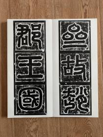 隋代李贵墓志铭,开本35.16计9开18面,隶书,书风介于北朝隶书和唐代隶书之间;虽然隋代在历史上属于短命王朝,但是其书法却有着自己典型的风格特点。