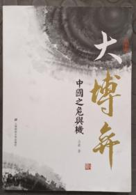 大博弈:中国之危与机(形势篇)