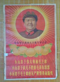文革精品------毛主席军装头像闪金光《三忠于》宣传画