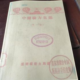 中医验方集锦第一集