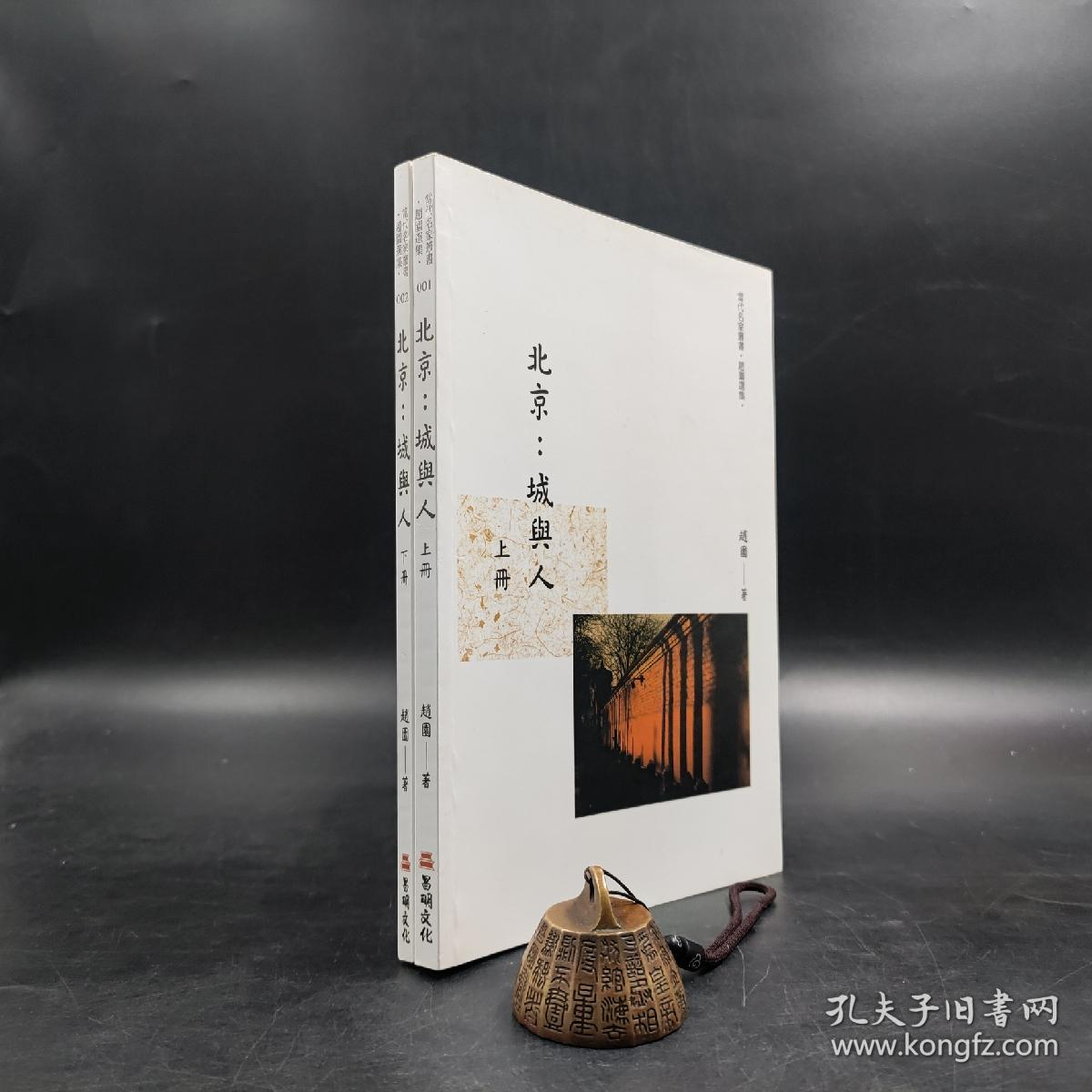 赵园签名钤印  台湾万卷楼版《北京:城與人》 (上下冊)
