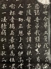明处士少溪吉公墓志,志石长宽65.65公分石刻于崇祯二年,保真保原拓。