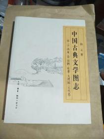 中国古典文学图志