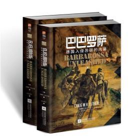 新书现货巴巴罗萨:德国入侵苏联的内幕:全2册