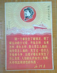 文革精品------毛主席军装头像语录宣传画