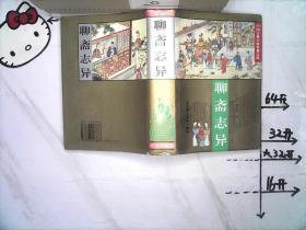 中国古典小说名著百部