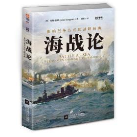 海战论:影响战争方式的战略经典
