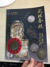 宜和钱币拍卖图录 2019年春  古钱 银锭 机制币  武林春熙