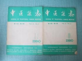 中医杂志 1990年8、11 合售