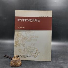 台湾万卷楼版  黄纯怡《北宋的外戚與政治》