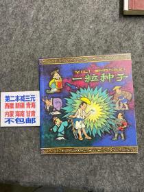 中国优秀图画书典藏系列7:一粒种子