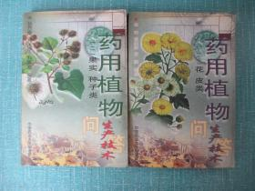 药用植物生产技术问答(二):果实 种子类 、(三):花、皮类