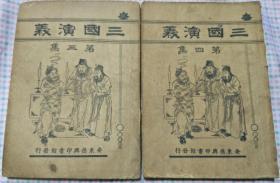 三国演义第三 四集 康德十年出版