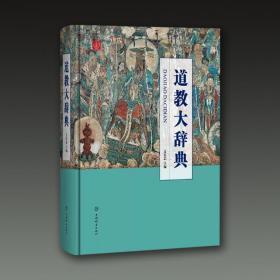 道教大辞典(16开精装 全一册)