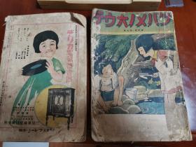 伪满洲国 日文读物