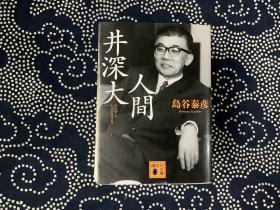 人间 井深大/讲谈社文库(日文原版书,岛谷泰彦 著)