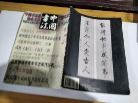 中国书法【1999年第11期