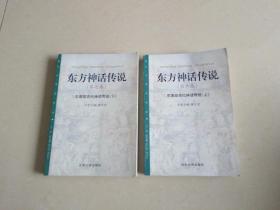 东方神话传说 第六卷第七卷 【东南亚古代神话传说(上下)】