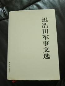 《迟浩田军事文选》迟浩田签名签赠本 盖章 保真--32开精装