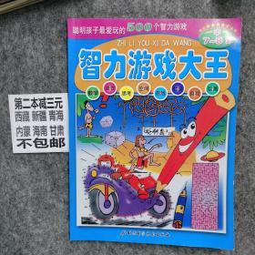 智力游戏大王:4-5岁(上)