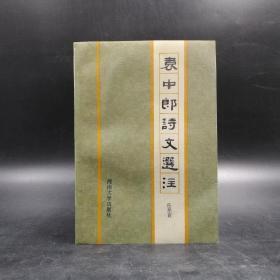 独家| 袁中郎诗文选注(锁线胶订)