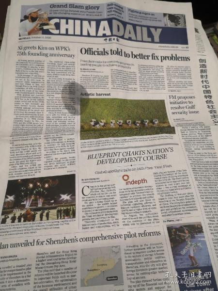 中國日報2020年10月12日