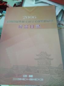 2006全国首届集邮文献及文献集邮展览展品目录