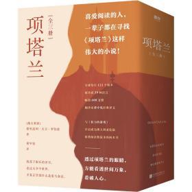 项塔兰(全3册)/格里高利.大卫.罗伯兹 格里高利·大卫·罗伯兹 北京联合出版公司 正版书籍