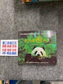 大熊猫养生兵法[内有近200副大熊猫原色图谱]