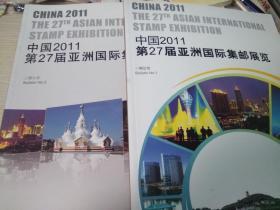 中国2011第27届亚洲国际集邮展览(一,二期公告)2本合售