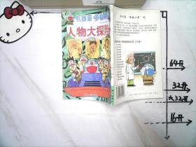 机器猫哆啦A梦神奇探险系列11人物大探险