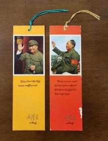 文革书签  毛主席语录,缅甸文(经本店主多方求证确定其为缅甸文无误),毛主席天安门城楼招手像,一张定九品,另一张定八品,两张合售