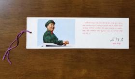 文革书签 尼泊尔文 毛主席语录 毛主席天安门城楼像(中间有一条很浅的折痕)
