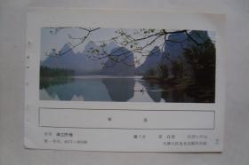 漓江抒情    年历 年画缩样散页   32开1页