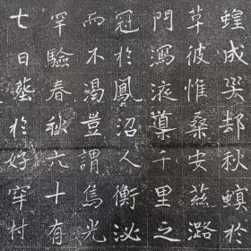 【唐代】王典拓片  原石原拓  内容完整  字迹清晰  拓工精湛  书法精美