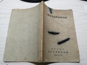 人体寄生虫学教学用图 武汉医学院寄生虫教研组编