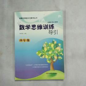 新概念奥林匹克数学丛书·数学思维训练导引:四年级(4年级)