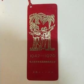 1942-1976毛主席革命文艺路线胜利万岁【塑料书签】