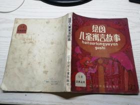 绘图儿童寓言故事(儿童文史丛书)
