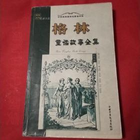 格林童话故事全集(上)