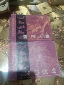 湖口大战,蒲田大捷2册