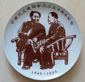 """1995年景德镇制""""中国民主建国会成立五十周年纪念""""彩绘瓷盘(细瓷胎薄)"""