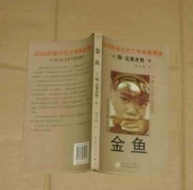 金鱼(2008年诺贝尔文学奖获得者作品)   71-118-26-09