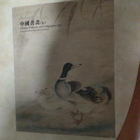 嘉德四季中国书画七