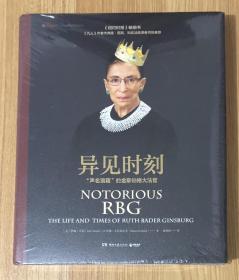 """异见时刻:""""声名狼藉""""的金斯伯格大法官 Notorious RBG: The Life and Times of Ruth Bader Ginsburg 9787540487751"""